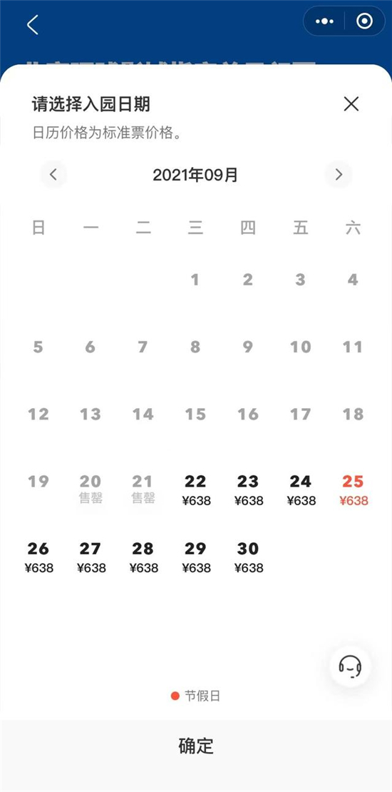 """风暴登陆:北京环球影城中秋期间门票售罄 官方App被""""挤瘫""""(图1)"""