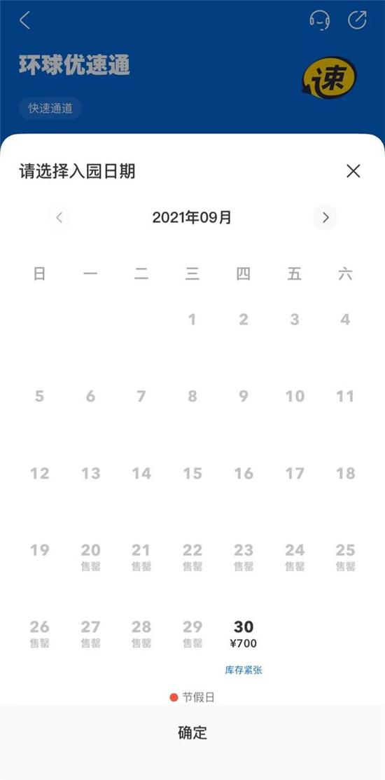 """风暴登陆:北京环球影城中秋期间门票售罄 官方App被""""挤瘫""""(图2)"""