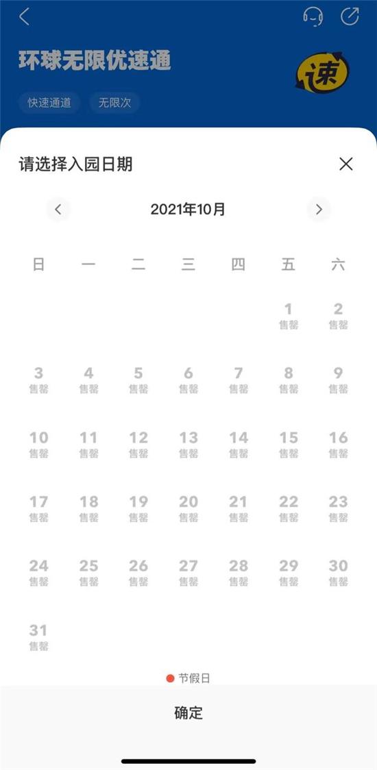 """风暴登陆:北京环球影城中秋期间门票售罄 官方App被""""挤瘫""""(图4)"""