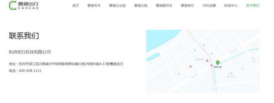 风暴注册:曹操出行广告中国地图没有钓鱼岛等多地?罚20万!(图2)