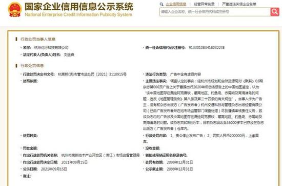 风暴注册:曹操出行广告中国地图没有钓鱼岛等多地?罚20万!
