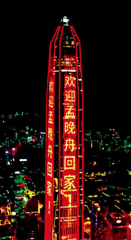 风暴娱乐:深圳地标亮灯 欢迎孟晚舟回家